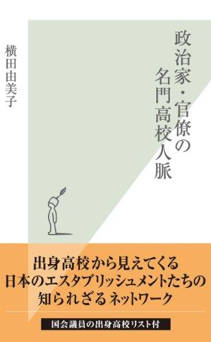 政治家・官僚の名門高校人脈 (光文社新書)