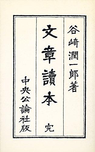 文章読本 (1960年)
