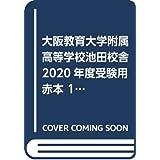 大阪教育大学附属高等学校池田校舎 2020年度受験用 赤本 148 (高校別入試対策シリーズ)