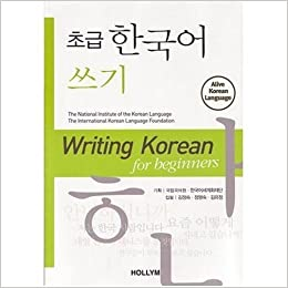 Amazon com: Writing Korean for Beginners (Alive Korean Language