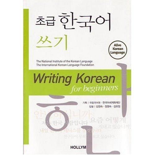 Writing Korean for Beginners (Alive Korean Language)