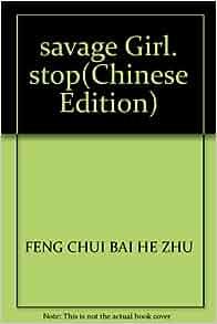savage girl stop feng chui bai he zhu 9787806894590 books. Black Bedroom Furniture Sets. Home Design Ideas