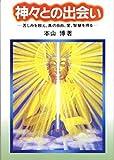 神々との出会い (苦しみを超え・真の自由・愛・智慧を得る)