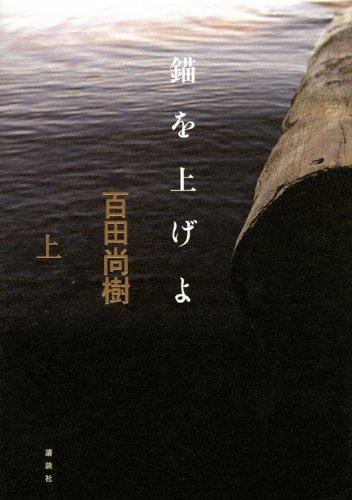 錨を上げよ(上) (100周年書き下ろし)