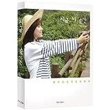 韓国書籍 ハ・ジウォンの「今この瞬間:幸せな夢の取明書扱説」