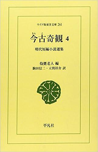 今古奇観―明代短編小説選集 (4) ...