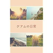 guam (Japanese Edition)