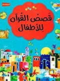 Arabic Version of best-selling [My First Quran