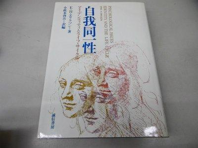 自我同一性―アイデンティティとライフ・サイクル (人間科学叢書)