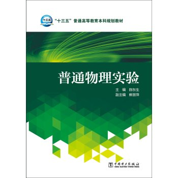 General Physics Experiment Thirteen Five undergraduate textbook general higher education planning(Chinese Edition)