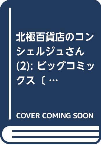 北極百貨店のコンシェルジュさん (2) (ビッグ コミックス〔スペシャル〕)