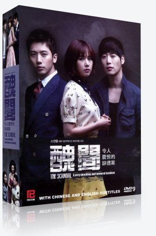 Scandal: A Shocking and Wrongful Incident (Korean TV Series w. English Sub, 8-DVD Set) by PK Entertainment