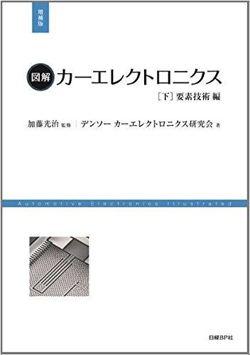 図解カーエレクトロニクス 下 要素技術編 増補版 (日経Automotive Technologyの本)