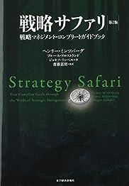 戦略サファリ 第2版の書影