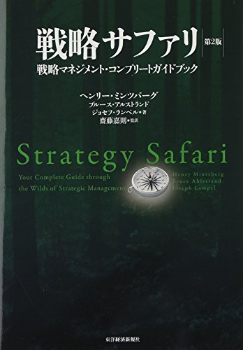 戦略サファリ 第2版 -戦略マネジメント・コンプリート・ガイドブック