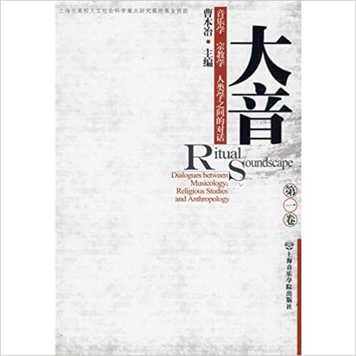 Book Dialogue of Music, Religion and Anthropology-Volume 1 (Chinese Edition)