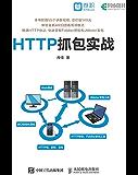 HTTP抓包实战(异步图书)