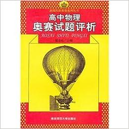 High School Physics Olympiad Test Analysis (Chinese Edition)