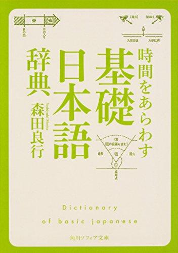 時間をあらわす「基礎日本語辞典」 (角川ソフィア文庫)