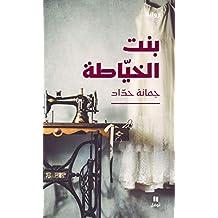 بنت الخياطة (Arabic Edition)