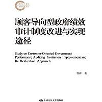 顾客导向型政府绩效审计制度改进与实现途径