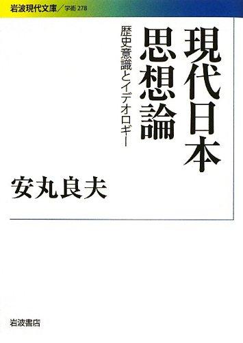 現代日本思想論――歴史意識とイデオロギー (岩波現代文庫)