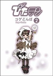 ぴたテン (2) (Dengeki comics)