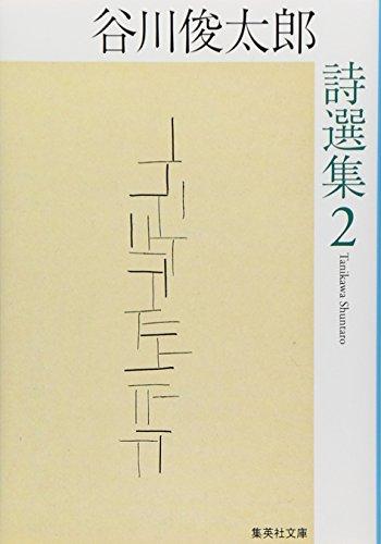 谷川俊太郎詩選集 (2) (集英社文庫)