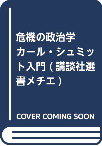 危機の政治学 カール・シュミット入門 (講談社選書メチエ)