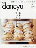 dancyu(ダンチュウ)2019年4月号 「みんなのシュークリーム」