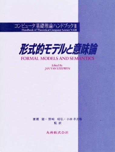 コンピュータ基礎理論ハンドブック (2)