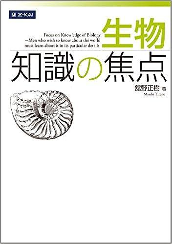 生物のおすすめ参考書・問題集『生物 知識の焦点』
