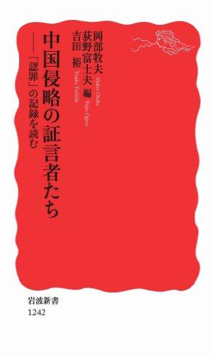 中国侵略の証言者たち――「認罪」の記録を読む (岩波新書)