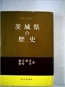 茨城県の歴史 (1973年) (県史シ...