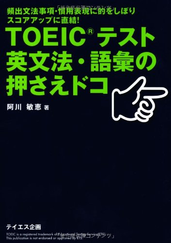 Pressing anywhere in the TOEIC test English grammar, vocabulary (2009) ISBN: 4887841043 [Japanese Import]