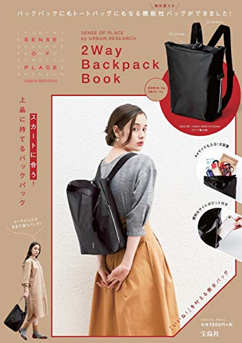 SENSE OF PLACE 2018 ‐ 2Way Backpack Book 最新号 表紙画像