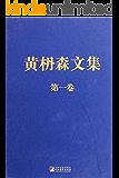 黄枬森文集第一卷(中国马克思主义哲学史学科和人学学科的开创者)