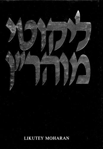 Likutey Moharan Volume 3 (English and Hebrew Edition)