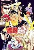 Yu Yu Hakusho: Invader From Hell Aka the Poltergeist Report the Movie by Yu yu Hakusho Anime's Staff