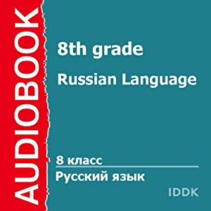 Russian Language for 8th Grade [Russian Edition] Audiobook