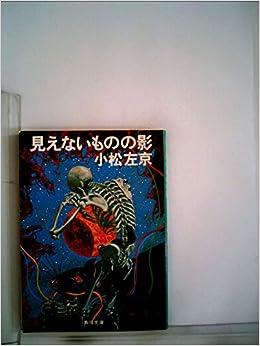 Amazon.co.jp: 見えないものの影 (角川文庫): 小松 左京: 本