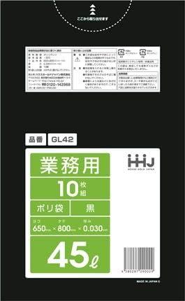【5ケース特価】HHJ 業務用ポリ袋 45L 黒 0.030mm 600枚×5ケース 10枚×60冊入×5 GL42