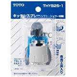 TOTO キッチンスプレー THYB25-1