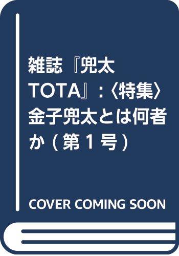 雑誌『兜太 TOTA』第1号 〔特集・存在者 金子兜太〕