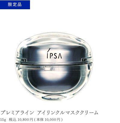 Ipsa Premier Line EYE WRINKLE MASK CREAM(Limited Edition) 15g/0.529oz