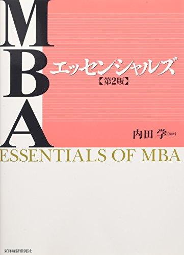 MBAエッセンシャルズ 第2版
