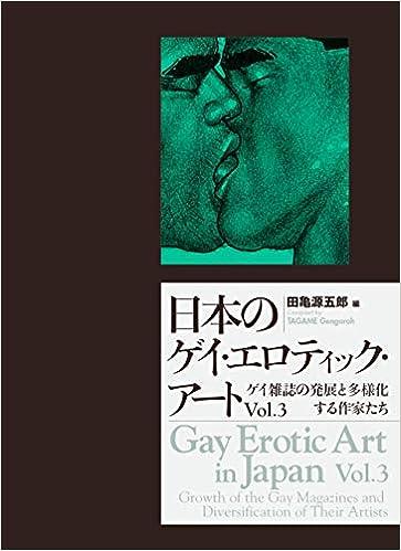 Japanese gay erotic art