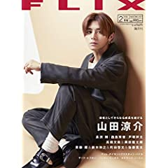 FLIX 最新号 サムネイル