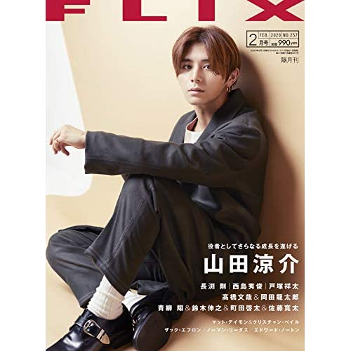 FLIX 2020年2月号 表紙画像