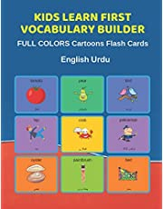 Kids Learn First Vocabulary Builder FULL COLORS Cartoons Flash Cards English Urdu: Easy Babies Basic frequency sight words dictionary COLORFUL picture book learning new language. Fun card games for ages 2-6, toddlers, Pre K, Preschool, Kindergarten.